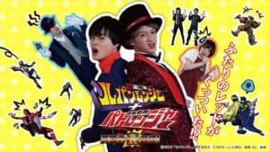 『快盗戦隊ルパンレンジャー+警察戦隊パトレンジャー ~究極の変合体!~』