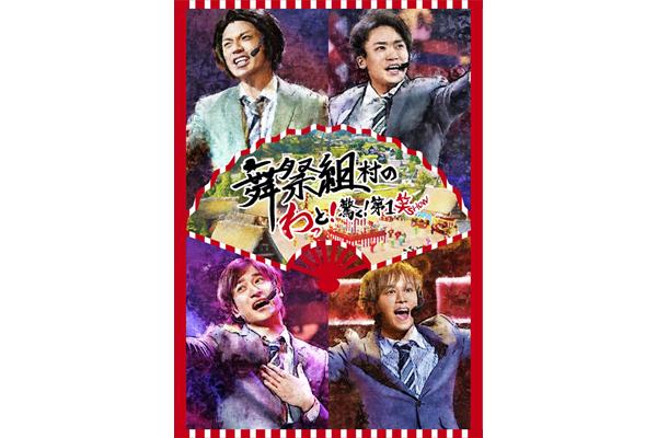 舞祭組 初のライブDVD&BD 8・22発売!中居正広のサプライズも収録