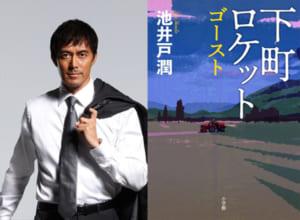 阿部寛主演『下町ロケット』続編決定