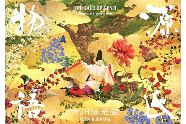 市川海老蔵出演の七月大歌舞伎『通し狂言 源氏物語』AbemaTVで7・24放送