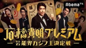 『石橋貴明プレミアム‐芸能界カジノ王決定戦‐』
