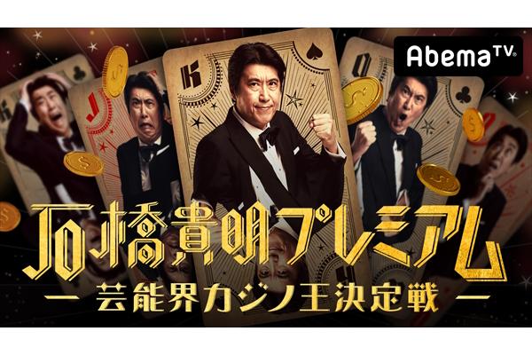 【待ってた】石橋貴明がAbemaTVに登場!『芸能界カジノ王決定戦』8・19放送