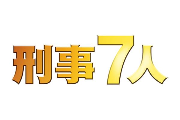 田辺誠一が描いた似顔絵がしゃべる!?『刑事7人』特別PR動画が公開中