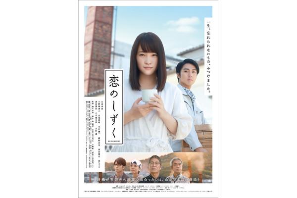 川栄李奈の初主演映画『恋のしずく』ポスター解禁