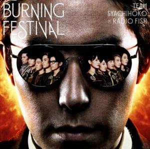 『BURNING FESTIVAL』