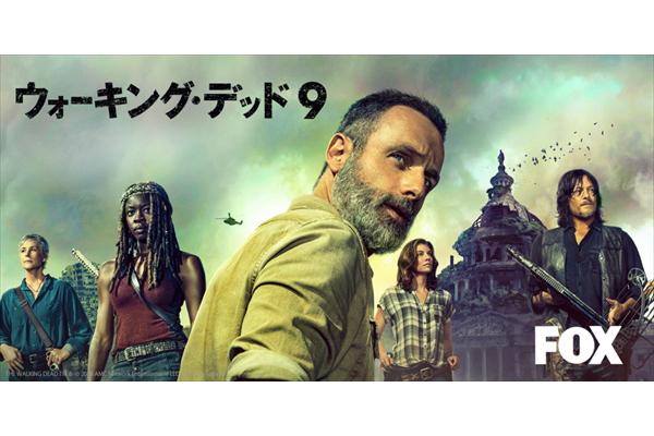 「ウォーキング・デッド」シーズン9 Huluで10・8よりリアルタイム配信