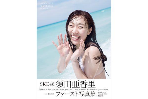 須田亜香里の1st写真集のタイトルが「可愛くなる方法」に決定!先行カットも2点公開