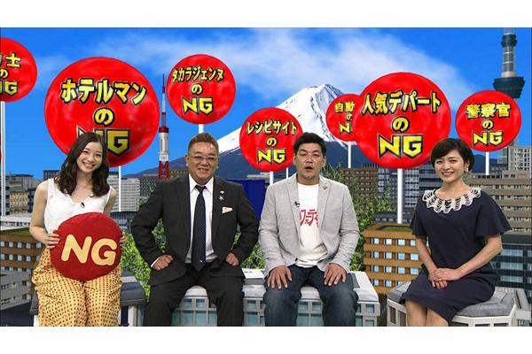 """知られざる""""NG""""に迫る!『サンドウィッチマンのNG調査団!!』8・4放送"""