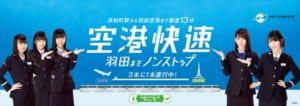 東京モノレール新CM