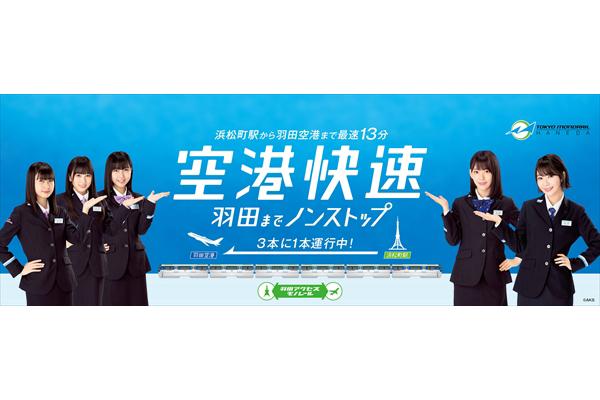 HKT48・指原莉乃、宮脇咲良、矢吹奈子、田中美久、松岡はなが制服姿でアテンド!