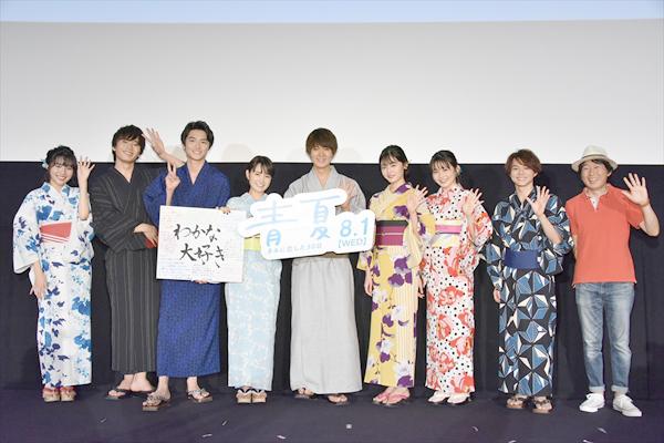 """葵わかな、佐野勇斗の""""大好き""""に「泣かせる気?」『青夏』公開前日祭"""