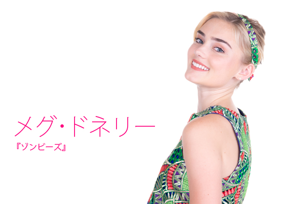 メグ・ドネリー インタビュー「日本は最高よ!」『ゾンビーズ』