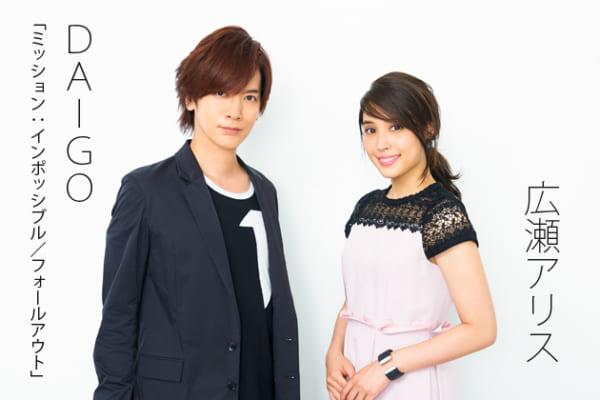 DAIGO×広瀬アリス インタビュー「ミッション:インポッシブル/フォールアウト」