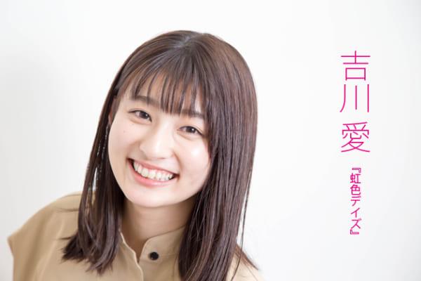 吉川愛インタビュー「見ている人の心を動かす女優さんになりたい」『虹色デイズ』