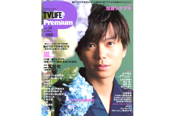 表紙は加藤シゲアキ!TVLIFE Premium Vol.26/7月11日(水)発売