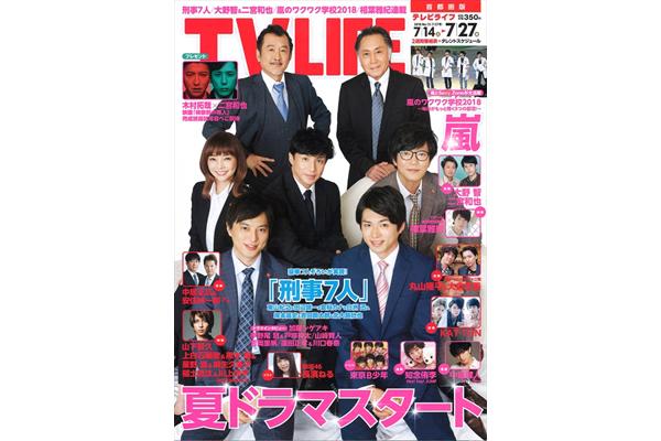 表紙は刑事7人!夏ドラマスタート!テレビライフ15号7月11日(水)発売