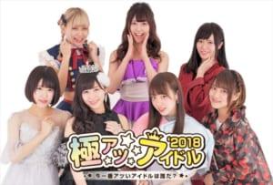 「今一番アツいアイドルは誰だ? 極アツ★アイドル2018」