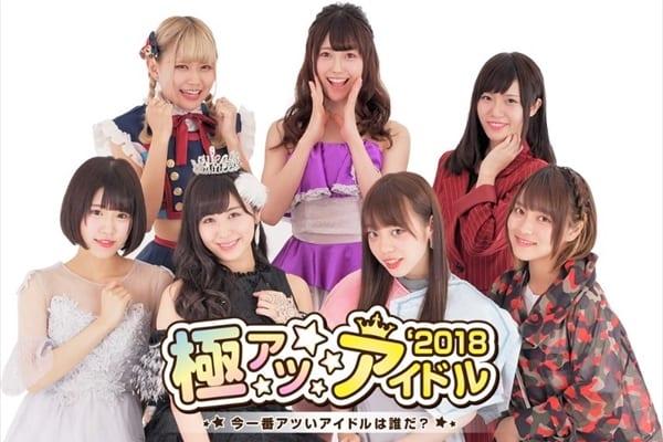 「今一番アツいアイドルは誰だ?極アツ★アイドル2018」開催決定
