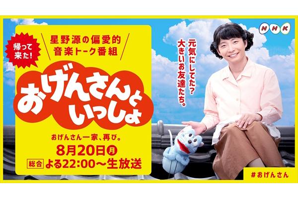 """星野源""""おげんさん""""に新たな家族!?『おげんさんといっしょ』第2弾放送決定"""
