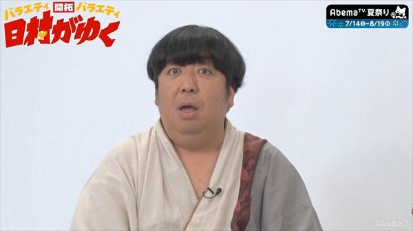 <p>『日村がゆく』</p>