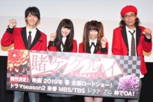 ドラマ『賭ケグルイ』Blu-ray&DVD発売記念イベント