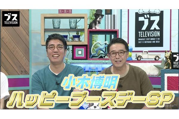 おぎやはぎ小木の誕生日をお祝い「ハッピーブースデーSP」『「ブス」テレビ』8・13放送