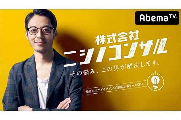 キンコン西野×SHOWROOM前田の最強タッグ!『株式会社ニシノコンサル』8・17スタート