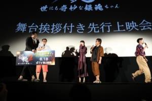 dTVオリジナルドラマ「銀魂2 -世にも奇妙な銀魂ちゃん-」先行上映会