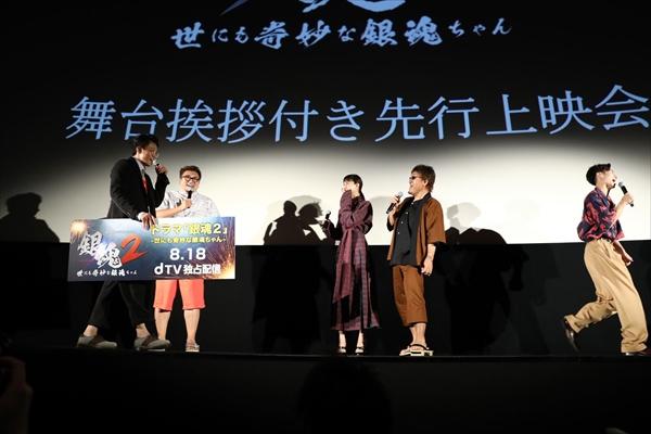 小栗旬のサプライズ登場に山本美月らもびっくり!dTVドラマ「銀魂2」