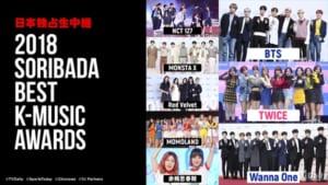 『2018 SORIBADA BEST K-MUSIC AWARDS』