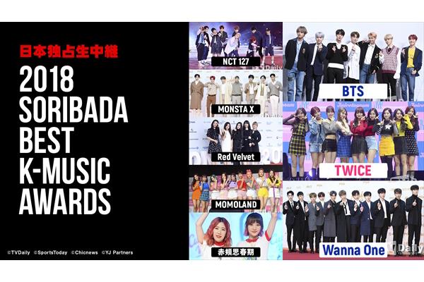 BTS(防弾少年団)らが生パフォーマンス!『SORIBADA BEST K-MUSIC AWARDS』8・30生中継