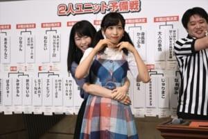 「AKB48グループユニットじゃんけん大会2018」予備戦