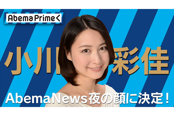 テレ朝・小川彩佳アナ「新たな挑戦が心から楽しみ」10月からAbemaTV『AbemaPrime』司会に