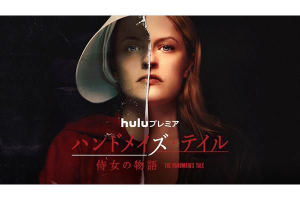 Huluプレミア「ハンドメイズ・テイル/侍女の物語」シーズン2 本予告解禁