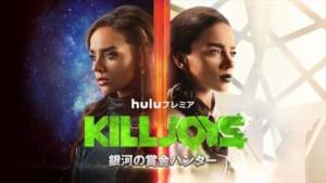 Huluプレミア「KILLJOYS/銀河の賞金ハンター」シーズン3