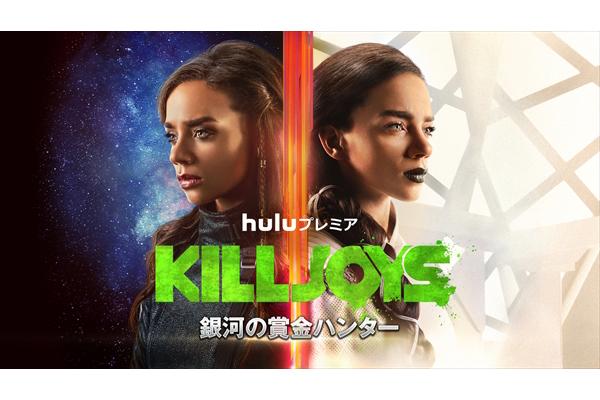 Huluプレミア「KILLJOYS/銀河の賞金ハンター」シーズン3 予告編&場面写真解禁