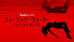 Huluプレミア「フォーリング・ウォーター」シーズン2