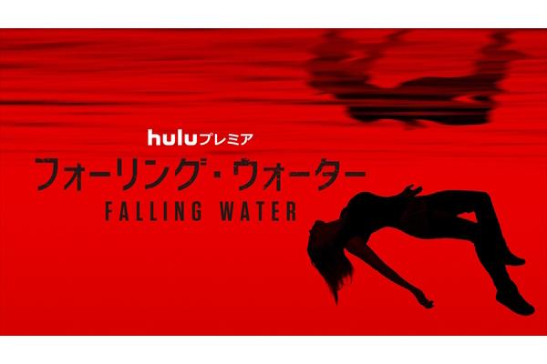 Huluプレミア「フォーリング・ウォーター」シーズン2 予告編&場面写真解禁