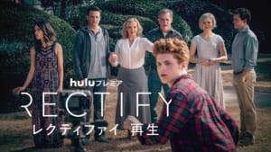 Huluプレミア「レクティファイ 再生」シーズン2