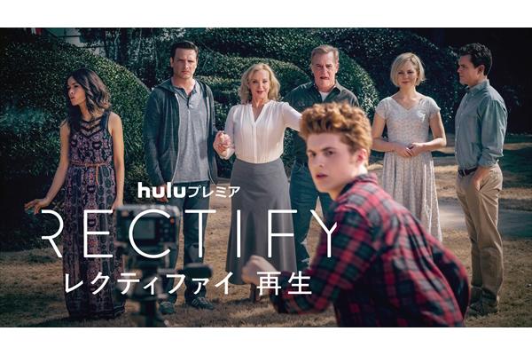 Huluプレミア「レクティファイ 再生」シーズン2 予告編&場面写真解禁