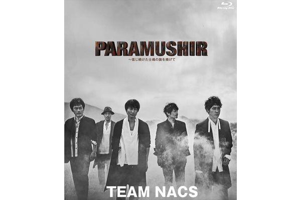 TEAM NACS「PARAMUSHIR ~信じ続けた士魂の旗を掲げて」BD&DVD特典収録内容&先着予約特典が解禁
