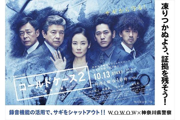 吉田羊主演「連続ドラマW コールドケース2 ~真実の扉~」再び神奈川県警とタイアップ!