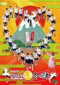 『ゆく年く・る年冬の陣 師走明治座時代劇祭』