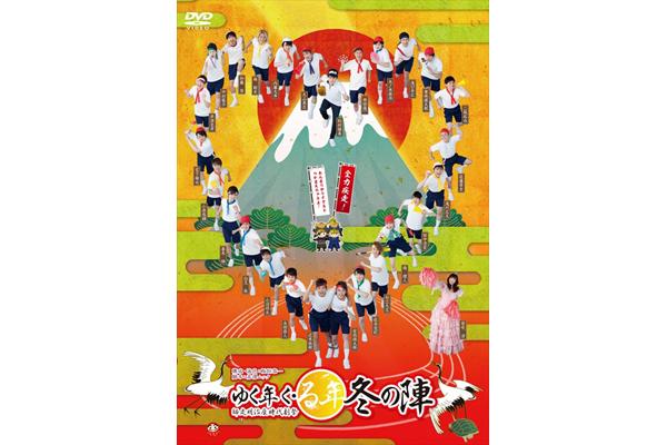 安西慎太郎&辻本祐樹W主演『ゆく年く・る年 冬の陣』特典満載の5枚組DVD 8・18発売