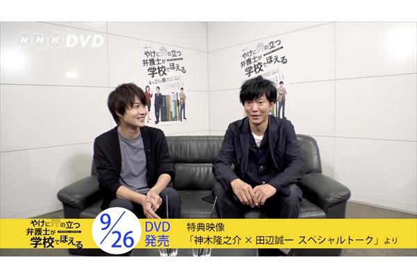 神木隆之介、田辺誠一の呼び名は「お父さん」『やけに弁の立つ弁護士が学校でほえる』DVD特典一部公開