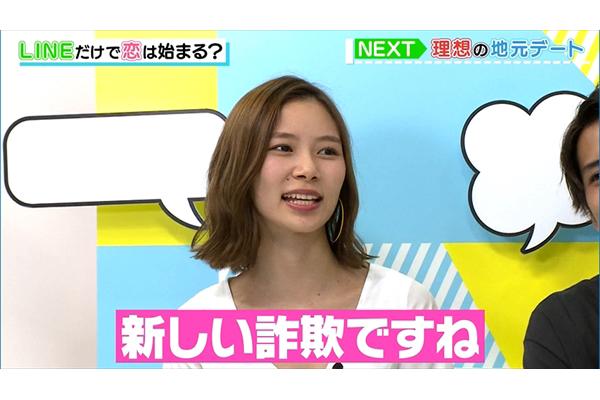 朝日奈央、女子高生の技アリ動画に「新しい詐欺」『アオハルLINE』