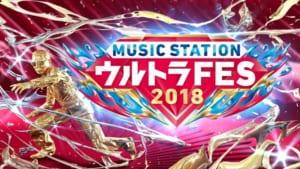 『ミュージックステーション ウルトラFES2018』