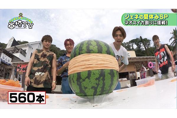 """GENERATIONSが""""ネオスイカ割り""""に挑戦!『GENE高TV』8・19放送"""