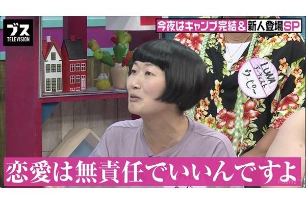 たんぽぽ川村エミコ「恋愛は無責任でいい」『「ブス」テレビ』8・20放送