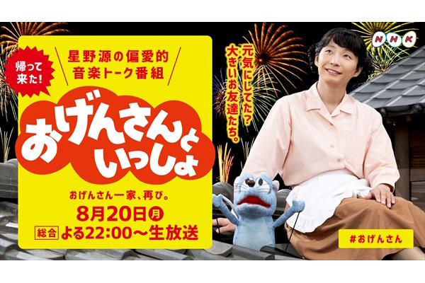 """星野源、""""新たな家族""""三浦大知と最新曲をテレビ初生演奏!『おげんさんといっしょ』8・20生放送"""